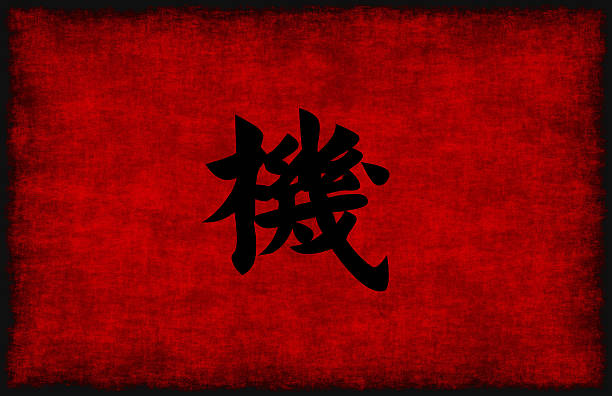 chinese calligraphy symbol for opportunity - chinese writing 個照片及圖片檔