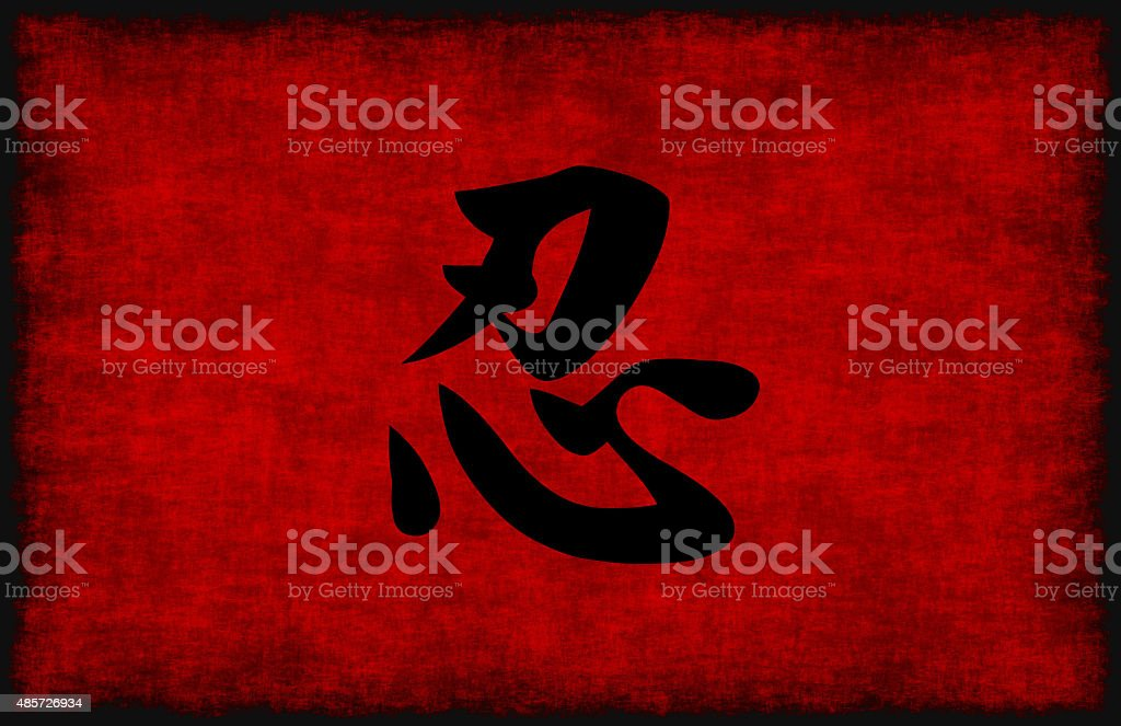 Chinese Calligraphy Symbol For Patience Stock Photo More Pictures