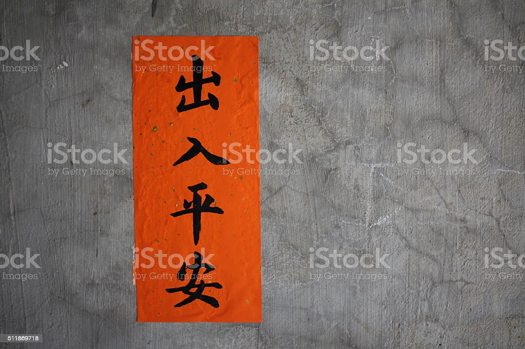Chinese Calligraphy 'Travel Safely' stock photo