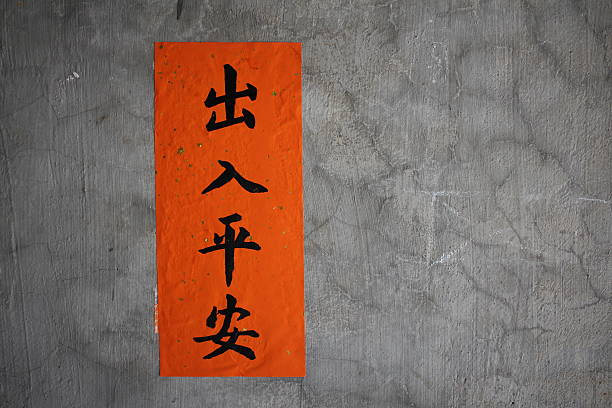 "chinese calligraphy ""travel safely"" - chinese writing 個照片及圖片檔"