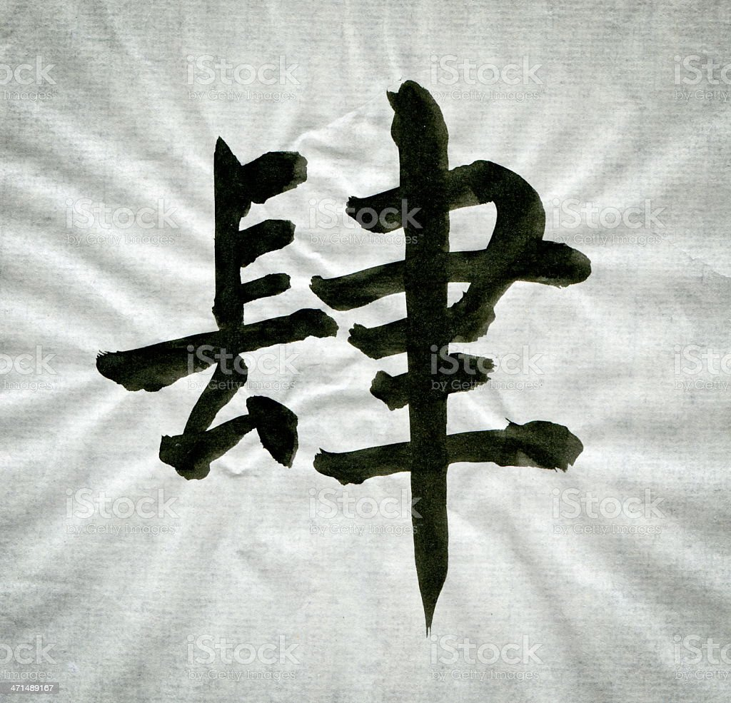Chinese calligraphy uppercase 'Si' royalty-free stock photo