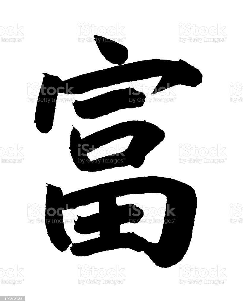 Chinese calligraphy wealth stock photo istock chinese calligraphy wealth royalty free stock photo buycottarizona Images