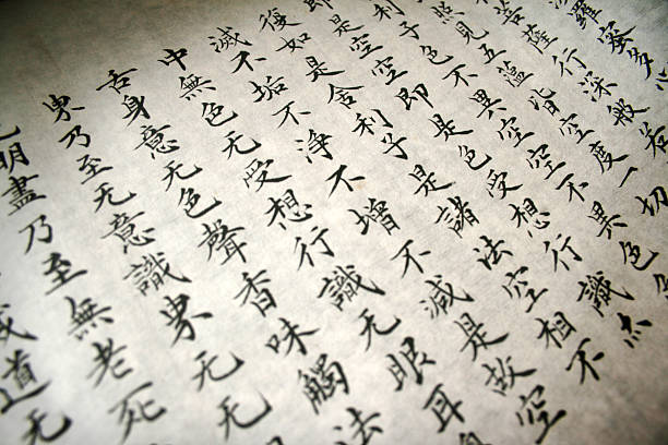 chinese calligraphy - wisdom - chinese writing 個照片及圖片檔