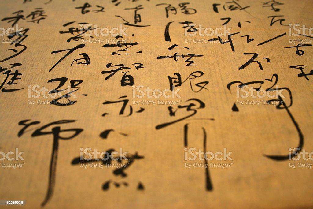 Chinese Calligraphy - wisdom stock photo