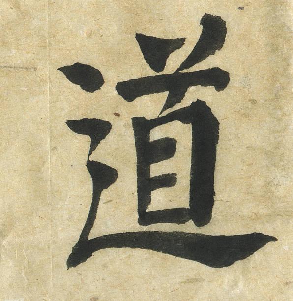 Chinese Calligraphy—Tao This Chinese character