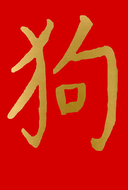 Royalty Free Chinese Symbol For Trust Pictures Images And Stock