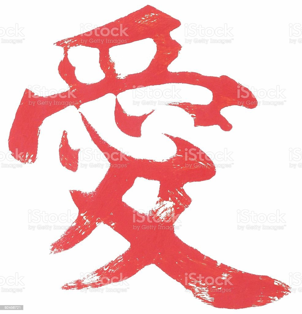 Chinese character for 'love' stock photo