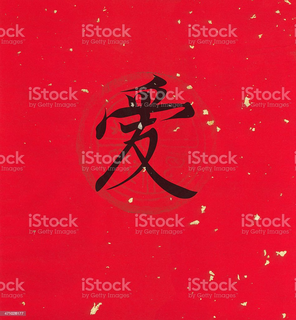 Chinese character 'Love' (XXL) royalty-free stock photo
