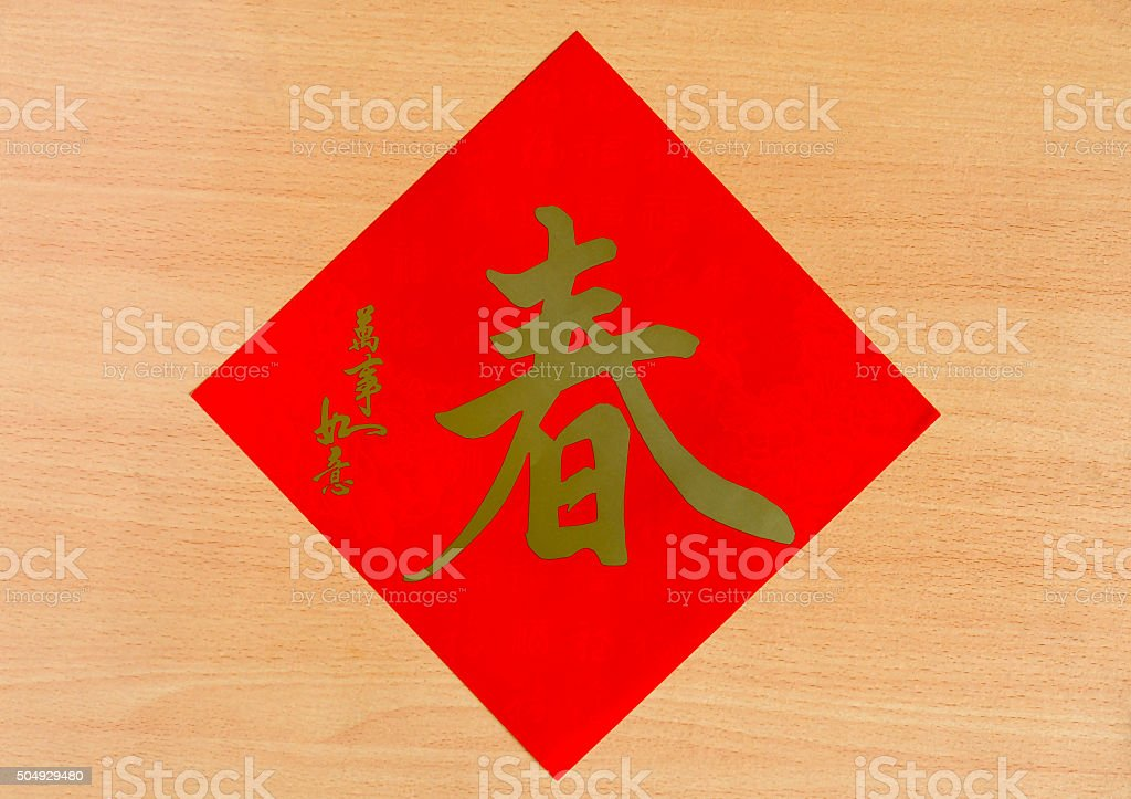 Chinese Character Stock Photo More Pictures Of Backgrounds Istock