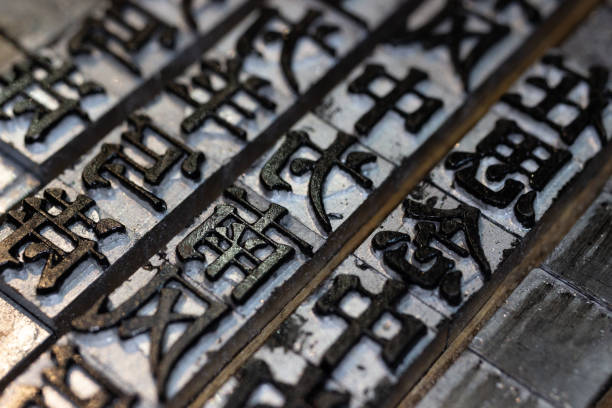 漢字排版 - chinese writing 個照片及圖片檔
