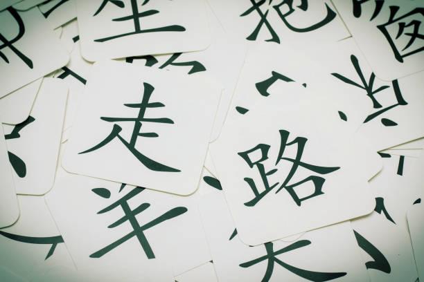 漢字背景 - chinese writing 個照片及圖片檔
