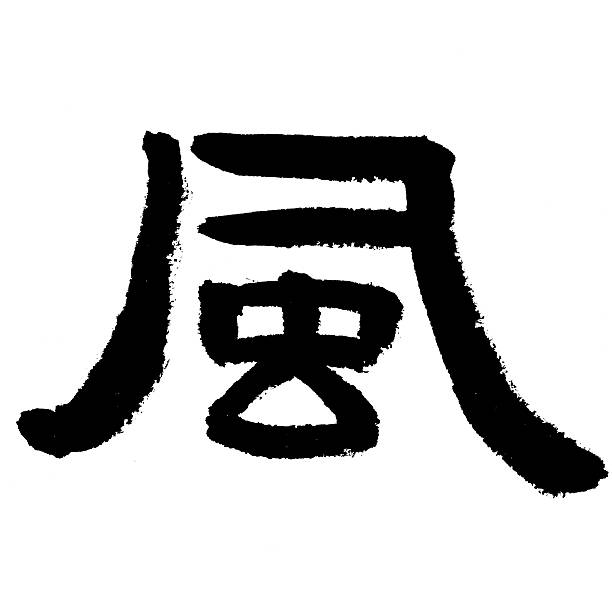 Royalty Free Chinese Symbol For Air Pictures Pictures Images And