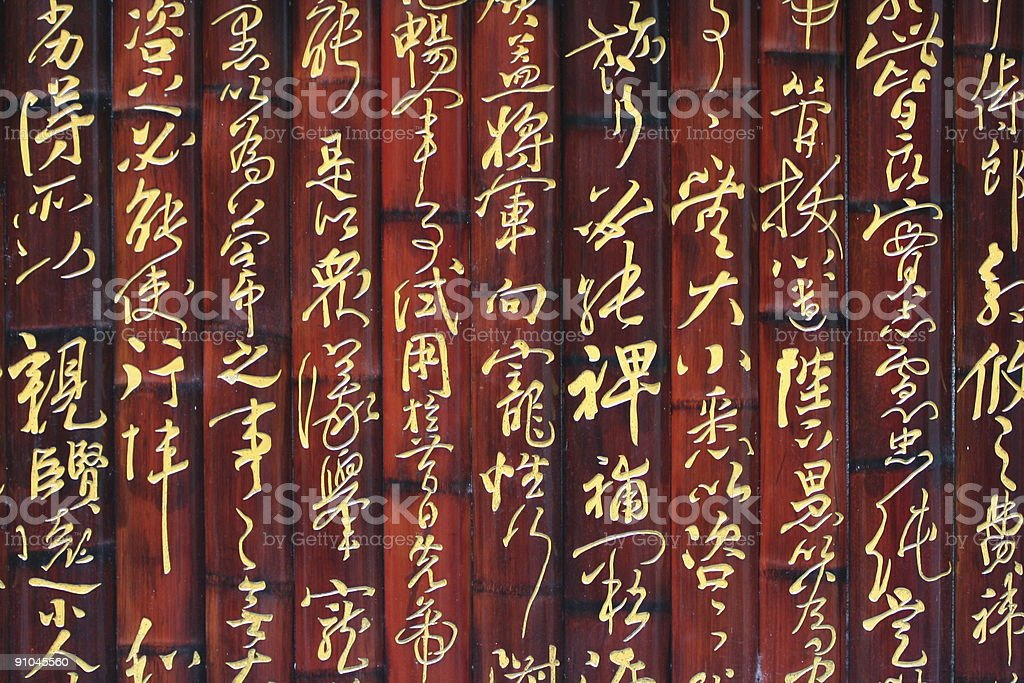 Chinese characters in gold background stock photo