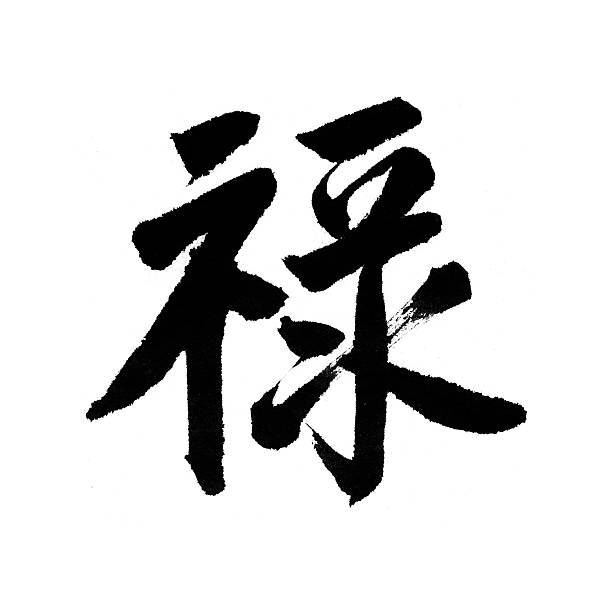 Royalty Free Silhouette Of Chinese Character For Prosperity Pictures