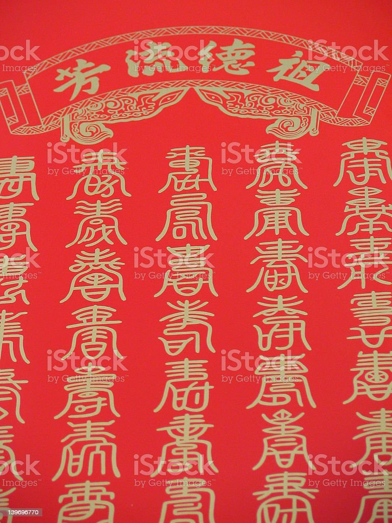 Chinese characters royalty-free stock photo