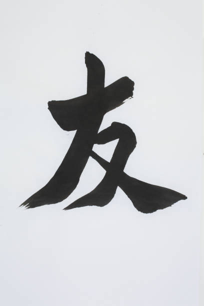 Royalty Free Kanji For Friendship Pictures Images And Stock Photos