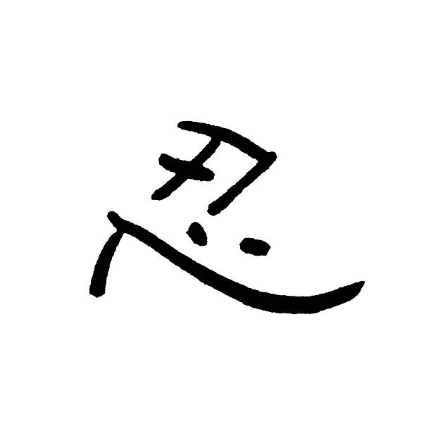 Chinese Ninja Symbols Image Collections Meaning Of Text Symbols