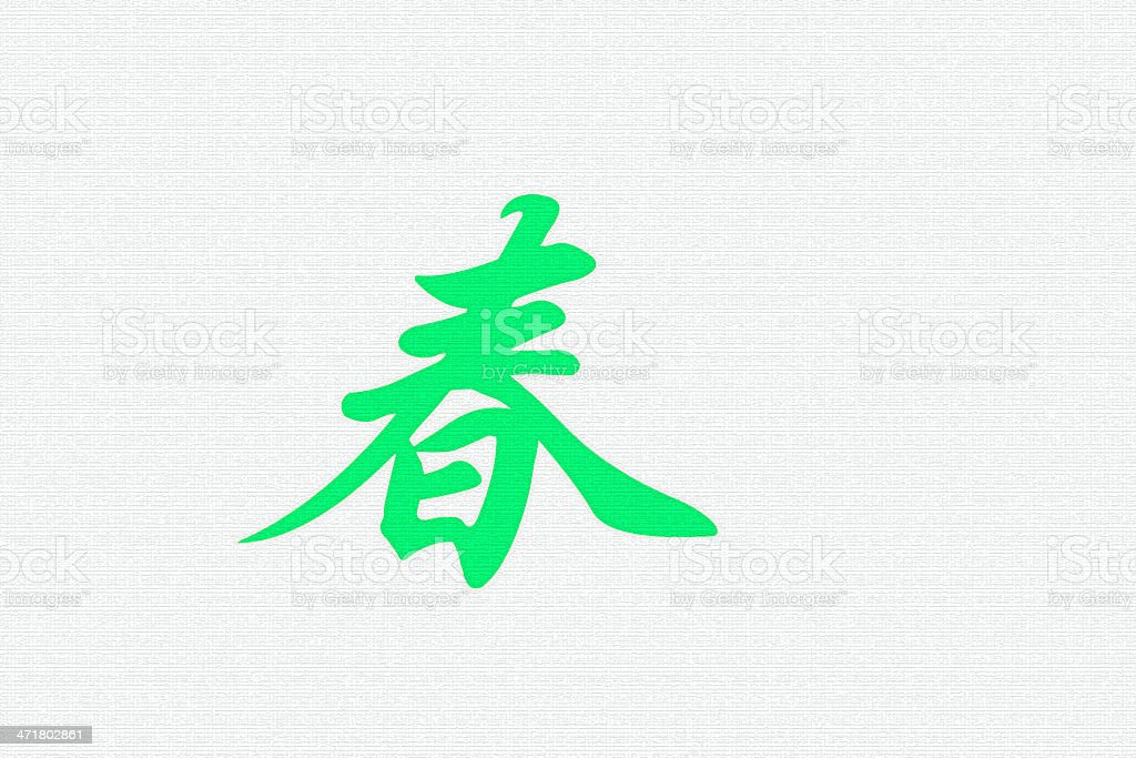chinese characters - spring royalty-free stock photo