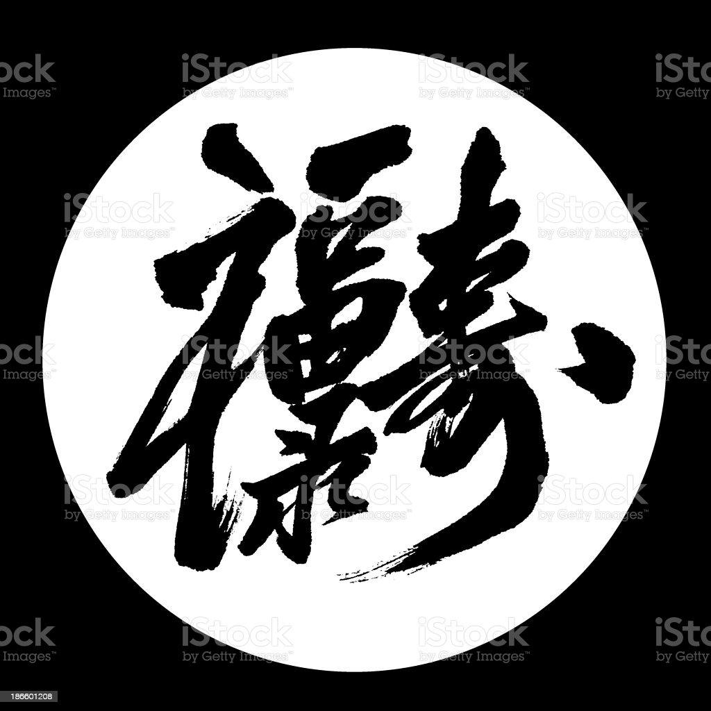 Chinese combination characters 'fu lu shou' stock photo