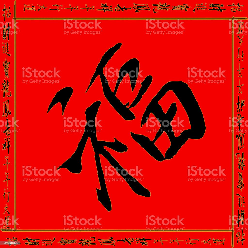 Chinese Couplets with Chinese word it mean lucky and every think is OK for next year stock photo