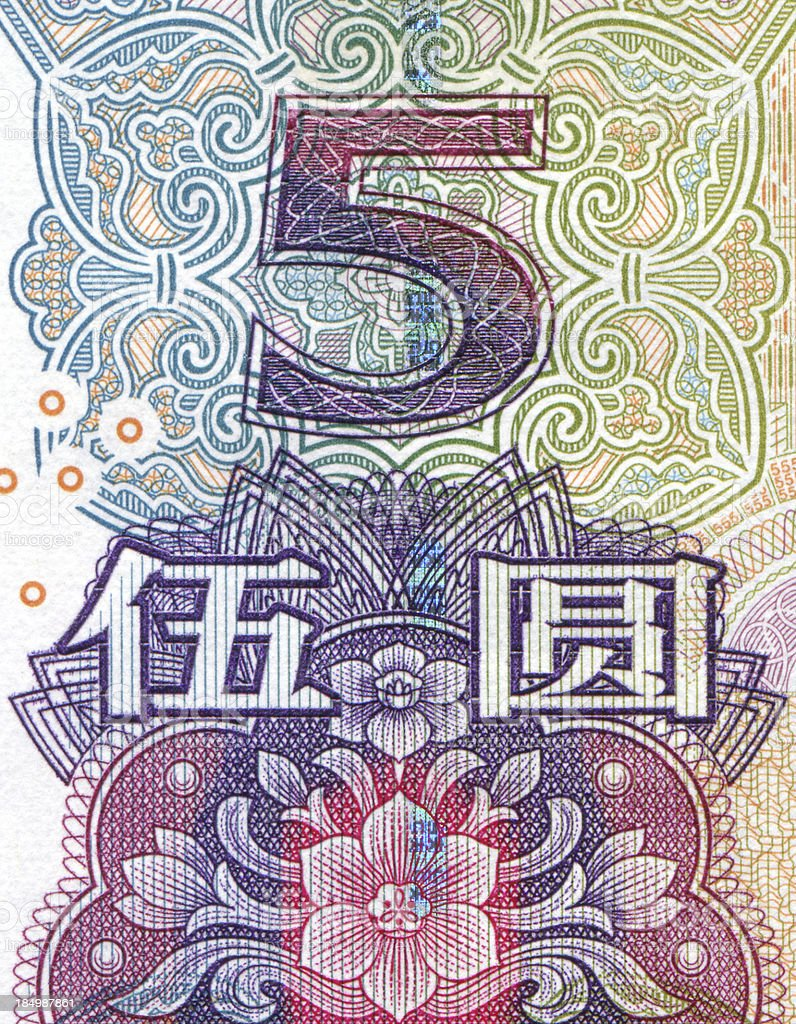 Chinese Currency-5 Yuan Note stock photo