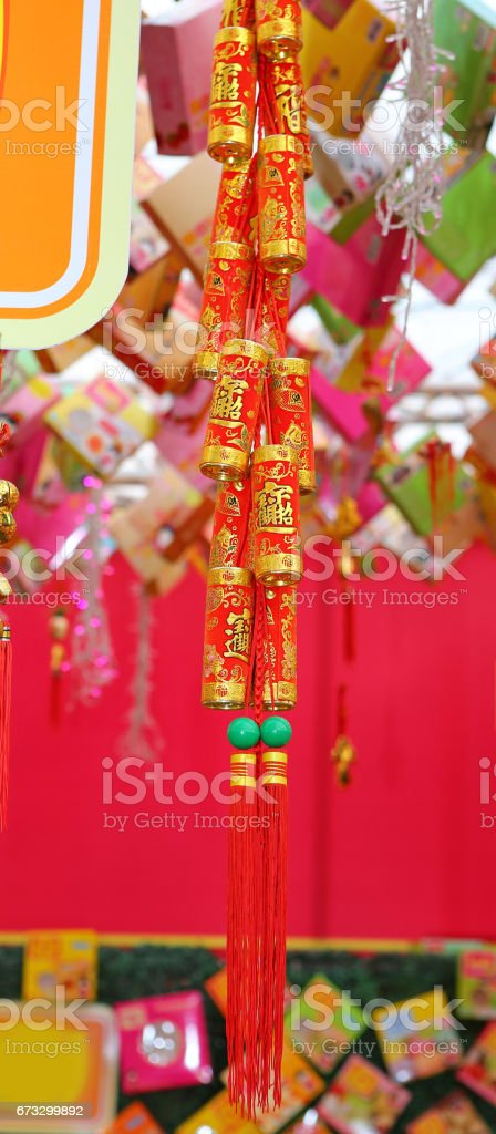 chinese fake firecrackers:words mean best wishes and good luck . royalty-free stock photo