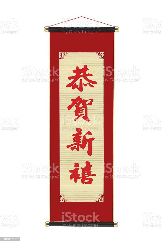 Chinese Festive Scroll stock photo