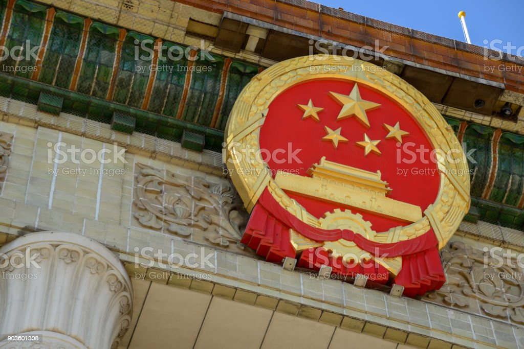 Chinese flag over the entrance to the Great Hall of the People, Beijing, China. - Royalty-free Architectural Column Stock Photo