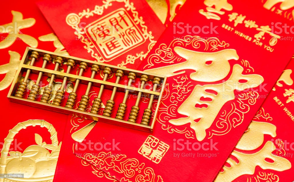 Chinese golden abacus and red packet stock photo