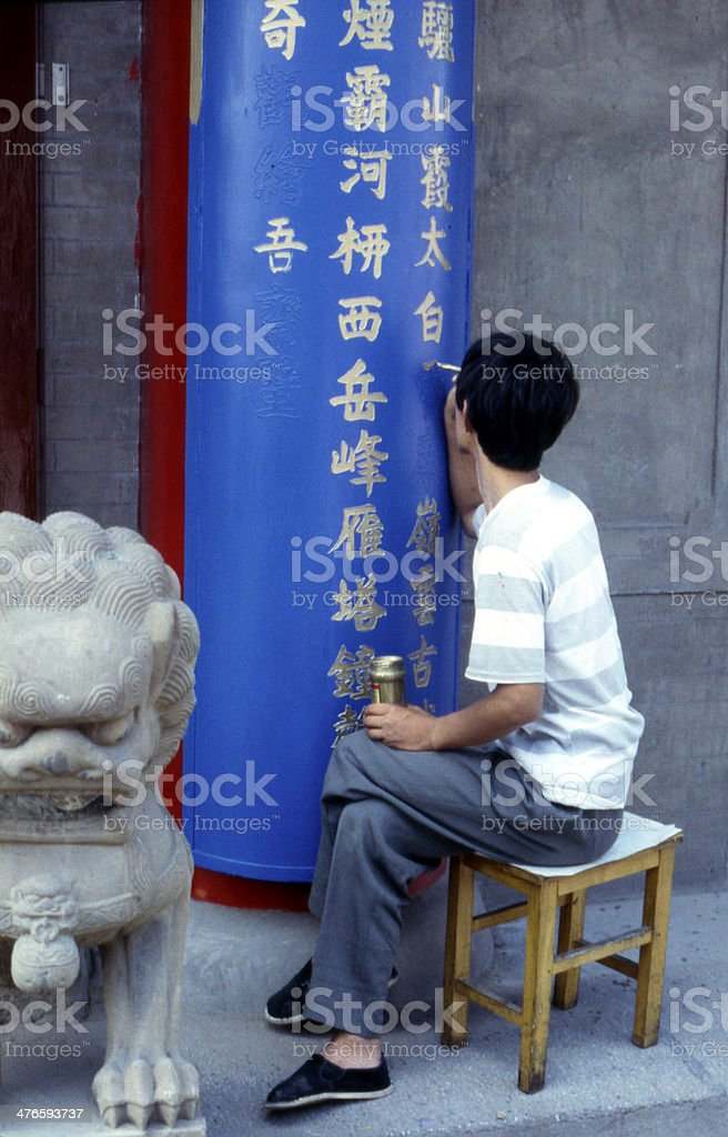 Chinese handicrafter stock photo