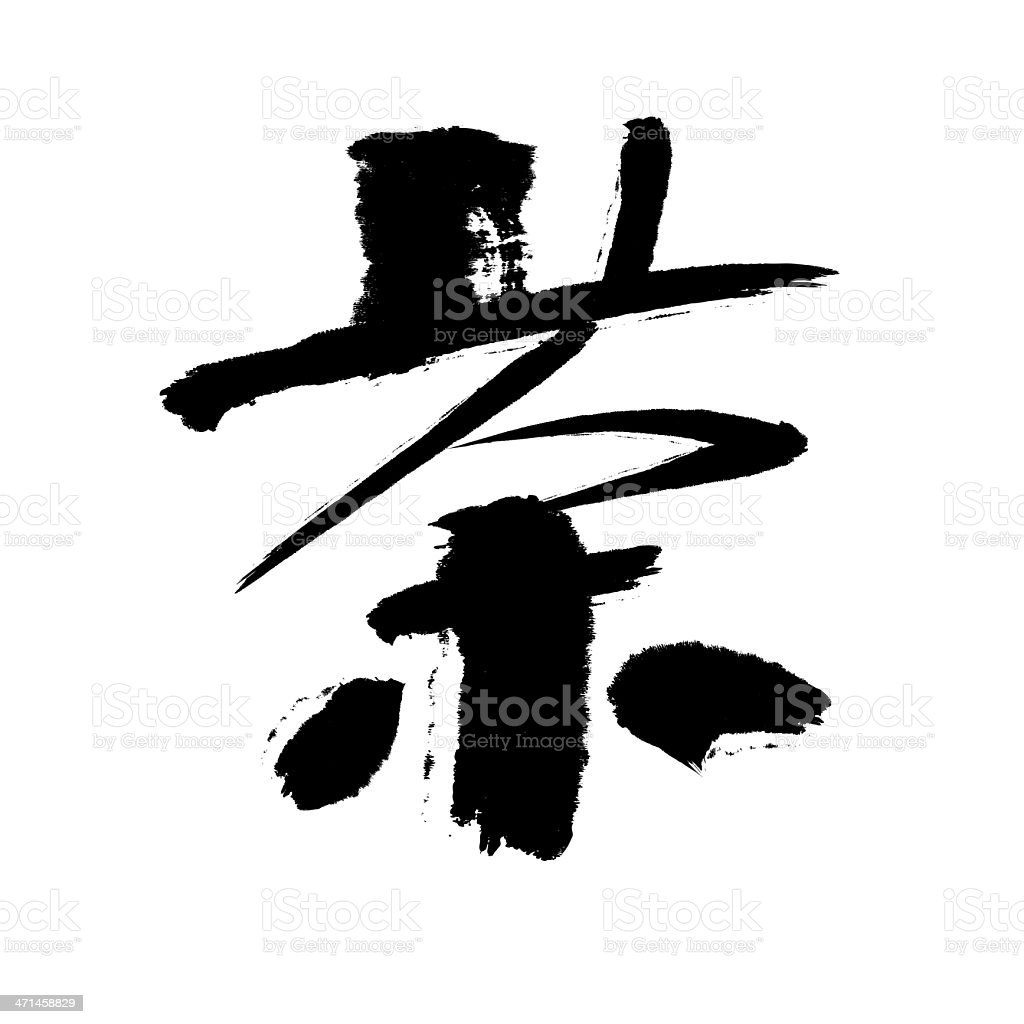 Chinese Hanzi Penmanship Calligraphy 'Tea' royalty-free stock photo