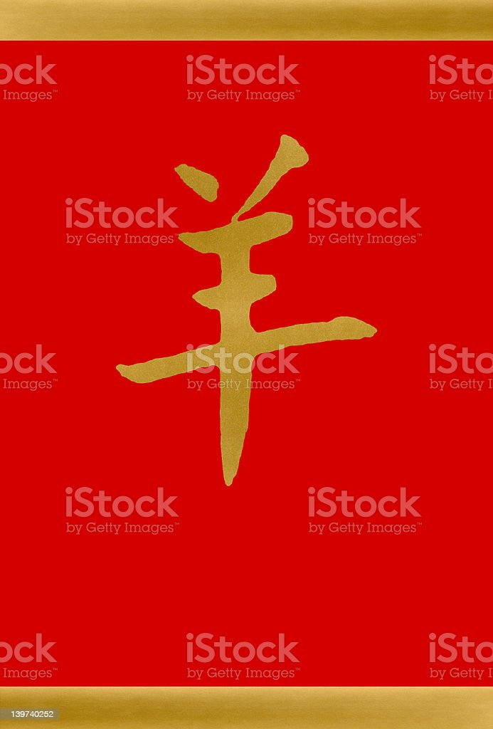 Chinese Horoscope Year of the Sheep royalty-free stock photo