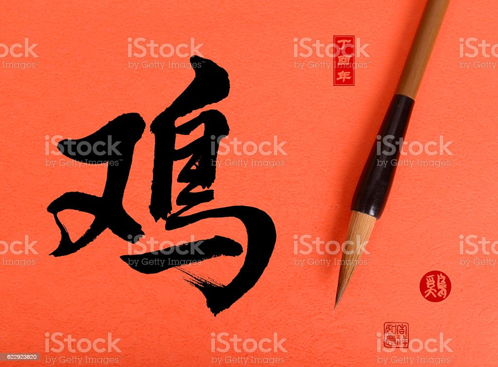 Chinese ink painting the year of rooste stock photo