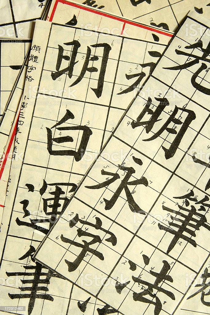 Chinese language calligraphy writing practice sheets royalty-free stock photo