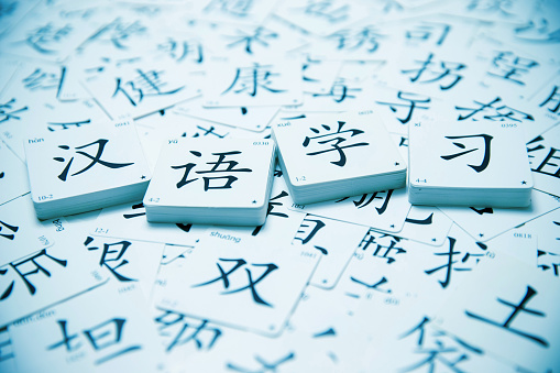 Chinese Language Learning Background Stock Photo - Download Image Now