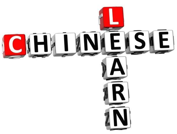 3d chinesisch lernen kreuzworträtsel - kreuzworträtsel lexikon stock-fotos und bilder