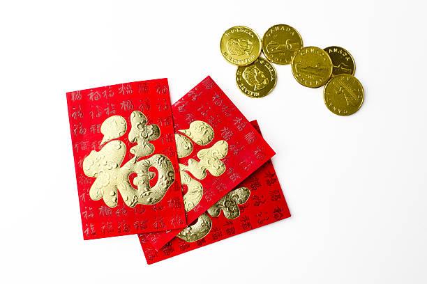 Chinese Lucky money stock photo