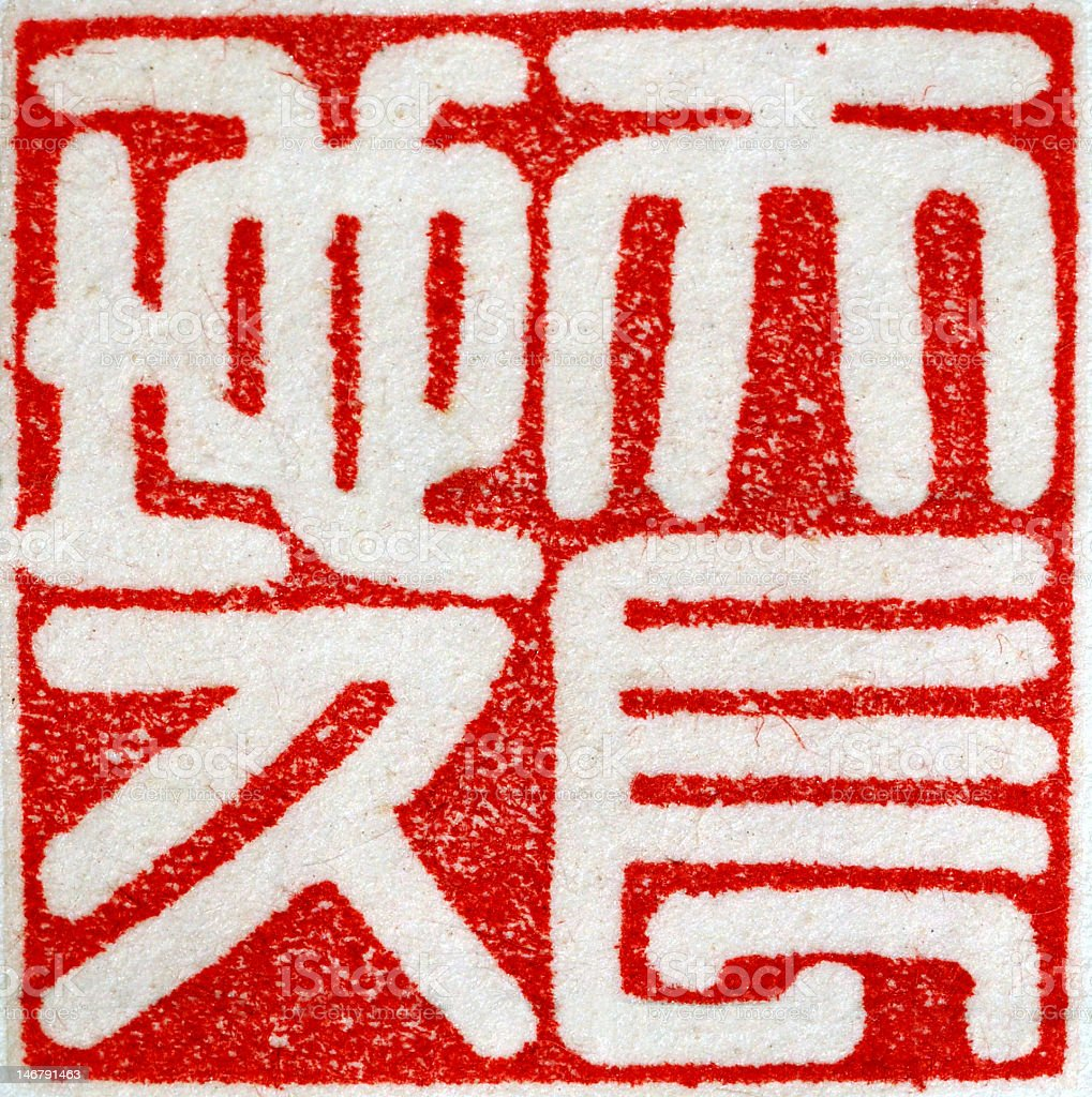 Chinese Lucky Saying Seal - Together Forever royalty-free stock photo