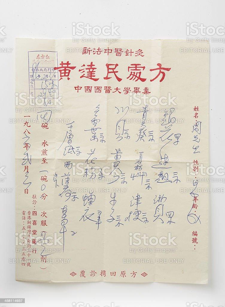 Chinese medicine prescription note royalty-free stock photo