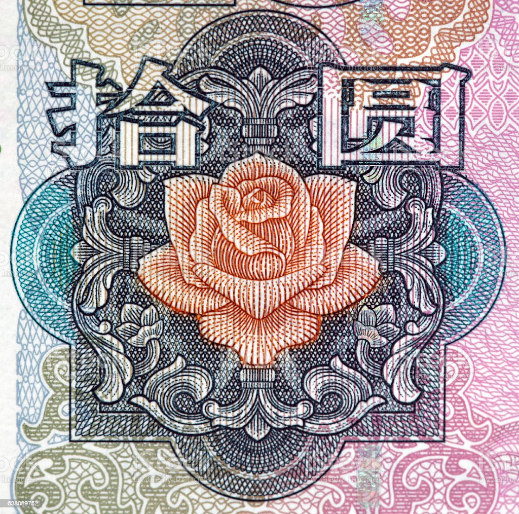 chinese money rmb background detail texture stock photo
