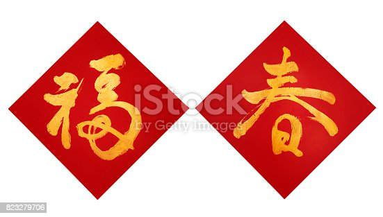 istock Chinese New Year couplets, decorate elements for Chinese new year. Translation: Fu meaning good fortune, Chun meaning spring. 823279706
