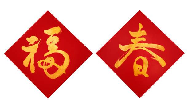 中國春聯裝飾元素為中國新的一年。翻譯: 福造化,意思春天的春之意。 - chinese writing 個照片及圖片檔