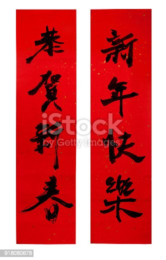 istock Chinese New Year couplets, decorate elements for Chinese new year. Translation: Happy New Year. 918080678
