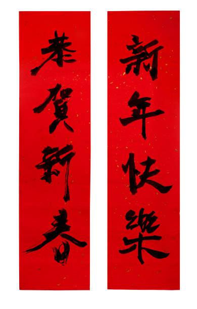 春節春聯, 裝飾元素為農曆新年。翻譯: 新年快樂。 - chinese writing 個照片及圖片檔