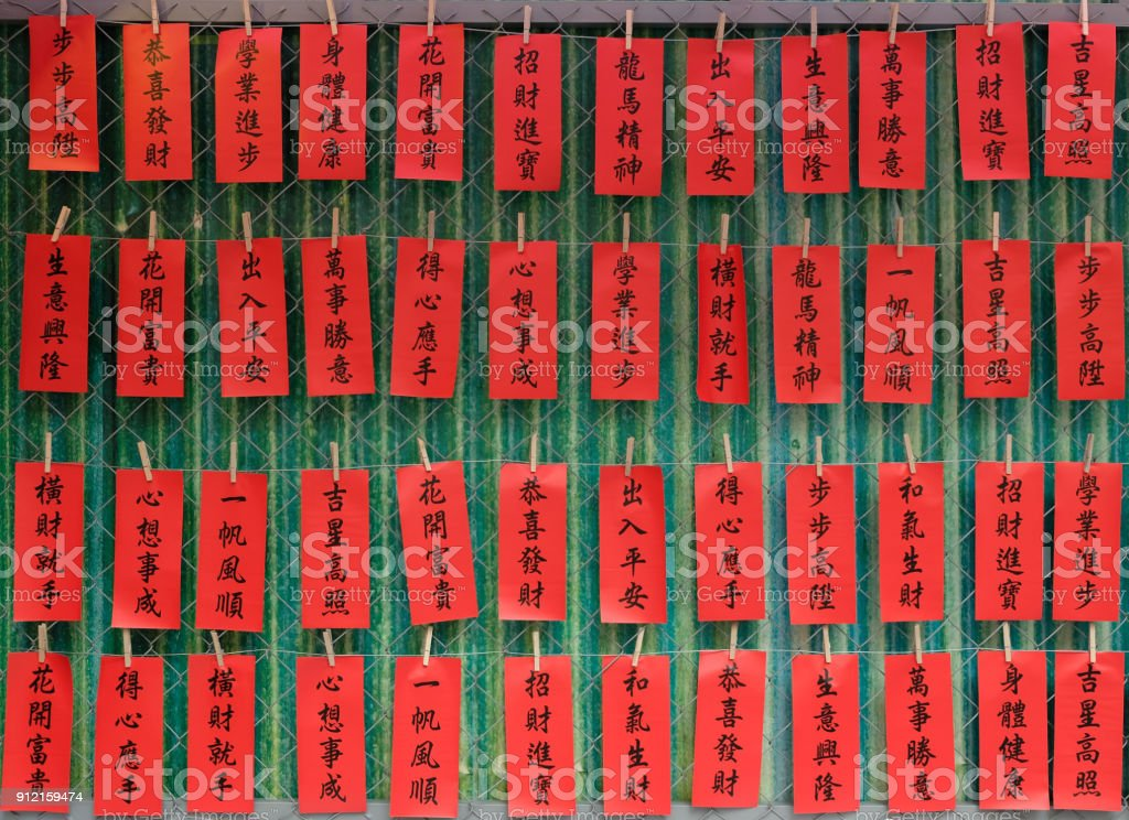 Chinese New year couplets stock photo