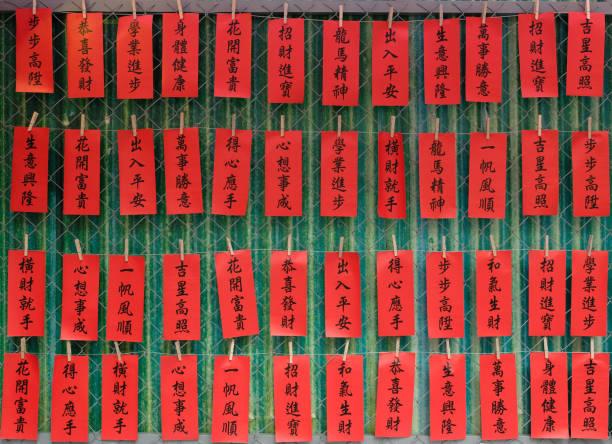 春節對聯 - chinese writing 個照片及圖片檔