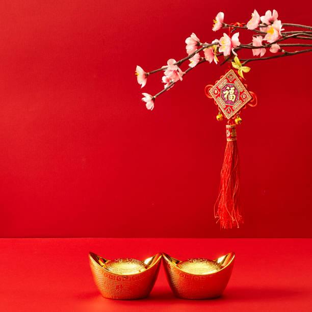 中国の新年の装飾 ストックフォト
