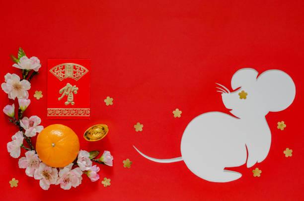chinesische neujahrsfestival dekoration auf rotem hintergrund, die in rattenform auf weißem papier geschnitten. - zwetschgenmus stock-fotos und bilder
