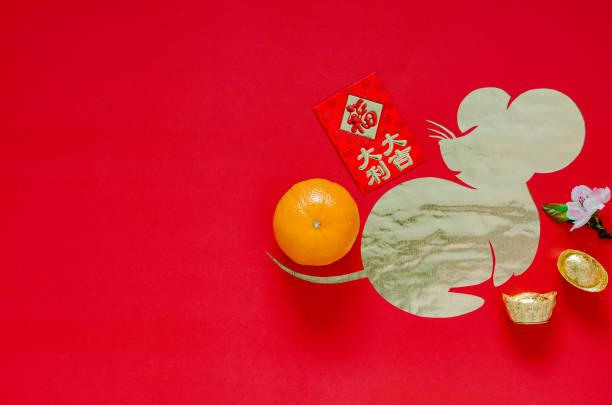chinesische neujahrsfestival dekoration auf rotem hintergrund, die in rattenform auf goldpapier geschnitten. - zwetschgenmus stock-fotos und bilder