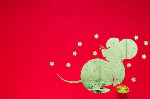 chinesische neujahrsfestival dekoration auf rotem hintergrund, die in rattenform geschnitten auf geld gold-pakete setzen. - zwetschgenmus stock-fotos und bilder